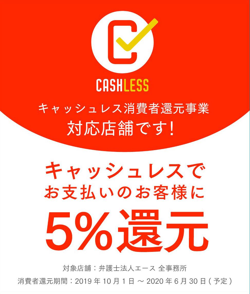 キャッシュレス消費者還元事業 対応店舗です!キャッシュレスでお支払いのお客様に5%還元